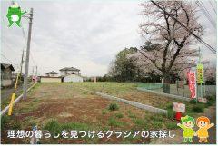 〇売地〇坂戸市善能寺  1,030万円
