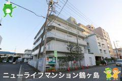 〇ニューライフマンション鶴ヶ島〇