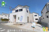 〇新築分譲住宅〇坂戸市片柳 2号棟  2,990万円