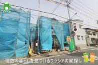 〇新築分譲住宅〇坂戸市千代田2期 2号棟 2,880万円