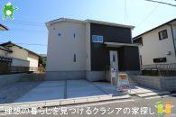 〇新築分譲住宅〇坂戸市柳町  2,880万円