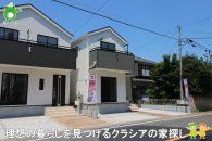 〇新築分譲住宅〇坂戸市緑町 3号棟  2,780万円