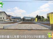 〇新築分譲住宅〇鶴ヶ島市南町3期 3号棟  3,030万円