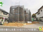 〇新築分譲住宅〇坂戸市清水町3期  3,280万円