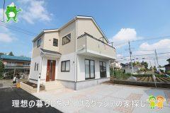 〇新築分譲住宅〇坂戸市石井第9 4号棟  2,500万円