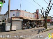 〇売地〇鶴ヶ島市脚折町4丁目  1,790万円