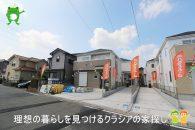 〇新築分譲住宅〇坂戸市中富町 3号棟 1,830万円