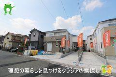 〇新築分譲住宅〇坂戸市中富町 3号棟 2,080万円