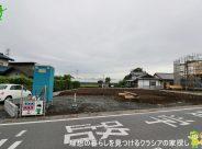 〇新築分譲住宅〇鶴ヶ島市太田ヶ谷  3,380万円