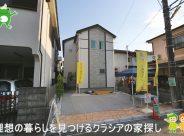 〇新築分譲住宅〇坂戸市末広町  2,480万円