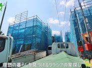 〇新築分譲住宅〇鶴ヶ島市脚折 5号棟  2,880万円