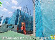 〇新築分譲住宅〇鶴ヶ島市脚折 3号棟  2,780万円