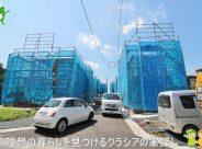 〇新築分譲住宅〇鶴ヶ島市脚折 1号棟  3,280万円