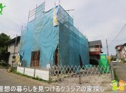 〇新築分譲住宅〇坂戸市石井  2,690万円