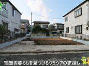 〇新築分譲住宅〇鶴ヶ島市脚折町2丁目  2,970万円