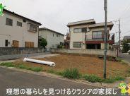 〇新築分譲住宅〇鶴ヶ島市藤金  2,580万円