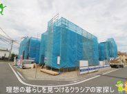 〇新築分譲住宅〇坂戸市にっさい花みず木6丁目 4号棟  2,580万円