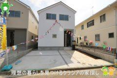 〇新築分譲住宅〇鶴ヶ島市松ヶ丘 1号棟  2,980万円