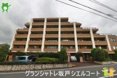 〇グランシャトレ坂戸シエルコート〇