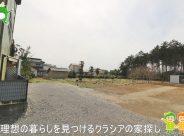 〇売地〇坂戸市堀込  1,380万円