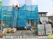 〇新築分譲住宅〇坂戸市塚越 1号棟  2,980万円