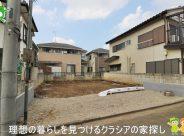 〇新築分譲住宅〇坂戸市泉町  2,880万円
