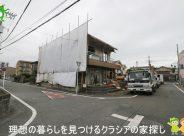 〇新築分譲住宅〇坂戸市薬師町 1号棟  3,480万円