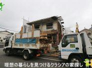 〇新築分譲住宅〇坂戸市薬師町 3号棟  3,180万円