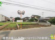 〇売地〇坂戸市浅羽野1丁目 5区画  1,730万円