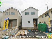 〇新築分譲住宅〇鶴ヶ島市松ヶ丘 1号棟  3,240万円