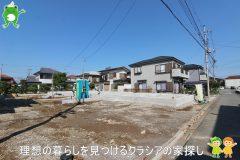 〇新築分譲住宅〇鶴ヶ島市藤金 1号棟  3,250万円