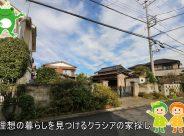〇売地〇坂戸市関間2丁目 B区画  1,480万円
