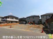 〇新築分譲住宅〇鶴ヶ島市下新田 2号棟 2,600万円