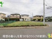 〇新築分譲住宅〇鶴ヶ島市新町3丁目 2680万円