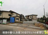 〇新築分譲住宅〇坂戸市鶴舞1丁目 2,480万円