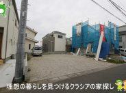 〇売地〇鶴ヶ島市中新田 1,480万円