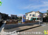 〇新築分譲住宅〇鶴ヶ島市脚折 1号棟  3,090万円