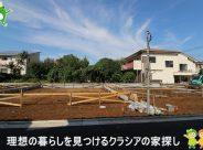 〇新築分譲住宅〇鶴ヶ島市脚折 3号棟  2,980万円