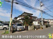 〇売地〇坂戸市花影町  980万円