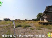 〇売地〇坂戸市大字中小坂 5区画 980万円