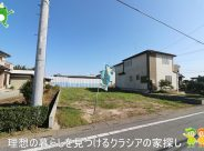 〇売地〇坂戸市石井  1,450万円