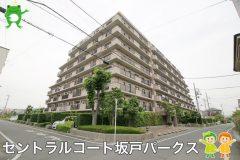 〇セントラルコート坂戸パークス〇