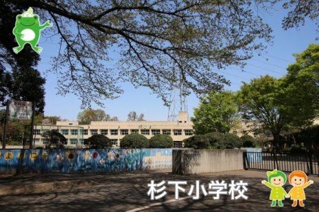 杉下小学校(1200m)