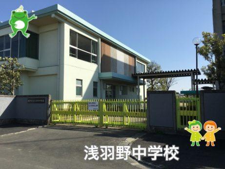 浅羽野中学校(1900m)