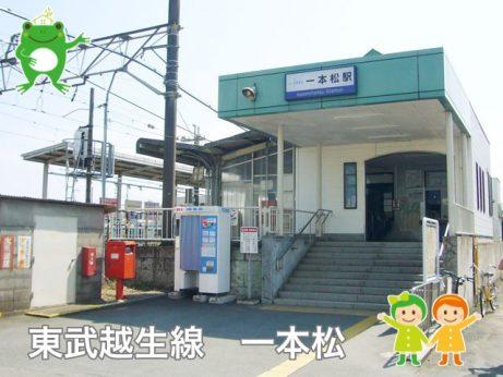 一本松駅(850m)