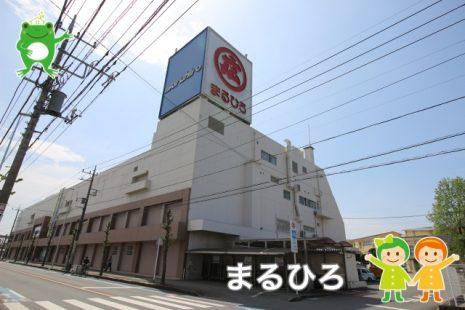 丸広百貨店(450m)