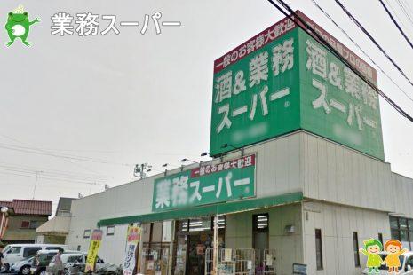 業務スーパー(550m)