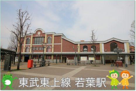 若葉駅(2100m)