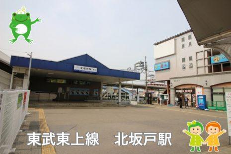 北坂戸駅(560m)