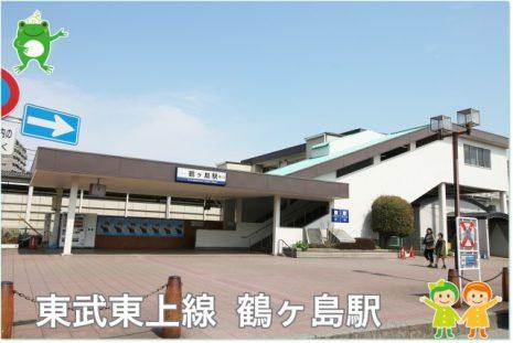 鶴ヶ島駅(1760m)